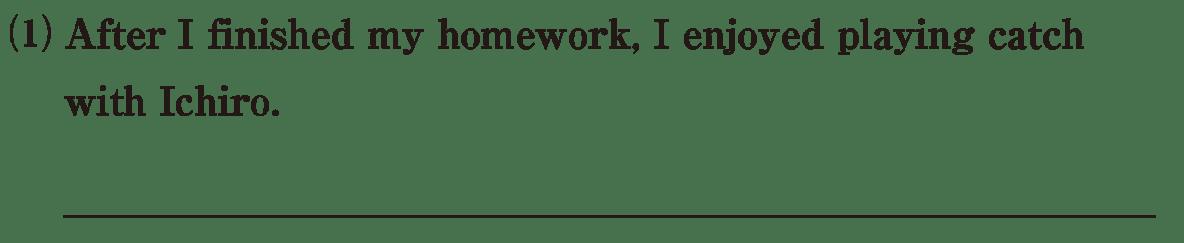 高校英語文法 接続詞11・12の練習(1) アイコンなし