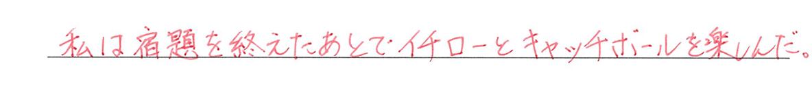 高校英語文法 接続詞11・12の練習(1)の答え