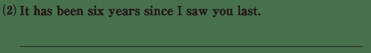 高校英語文法 接続詞11・12の練習(2) アイコンなし