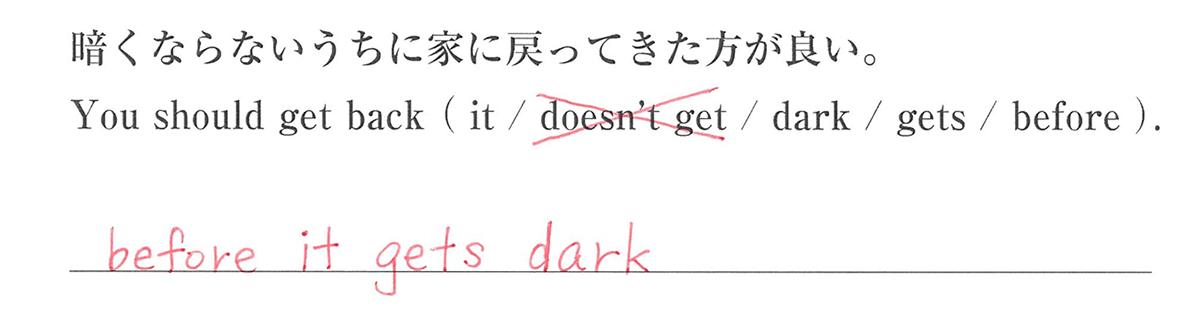高校英語文法 接続詞11・12の入試レベルにチャレンジ 答え入り