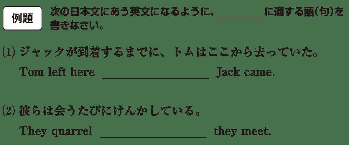 高校英語文法 接続詞13・14の例題(1)(2) アイコンあり