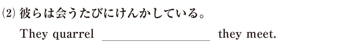 高校英語文法 接続詞13・14の例題(2) アイコンなし
