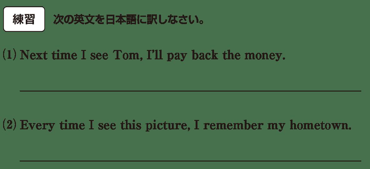 高校英語文法 接続詞13・14の練習(1)(2) アイコンあり