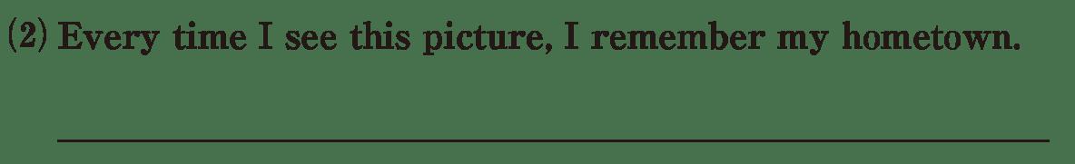 高校英語文法 接続詞13・14の練習(2) アイコンなし