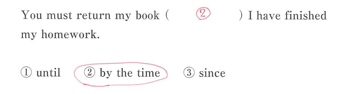 高校英語文法 接続詞13・14の入試レベルにチャレンジ 答え入り