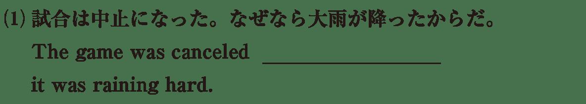 高校英語文法 接続詞15・16の例題(1) アイコンなし