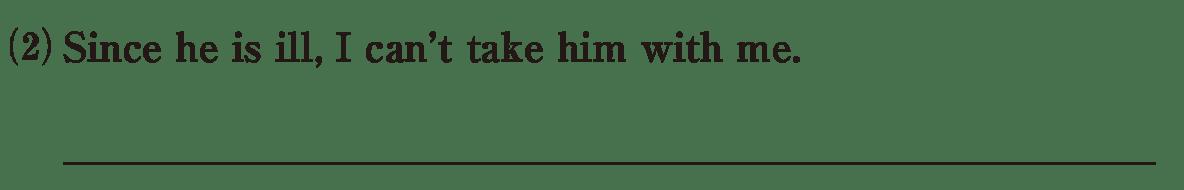 高校英語文法 接続詞15・16の練習(2) アイコンなし