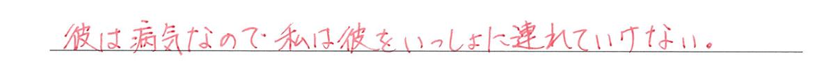 高校英語文法 接続詞15・16の練習(2)の答え