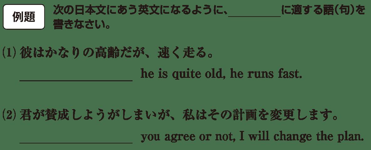 高校英語文法 接続詞17・18の例題(1)(2) アイコンあり