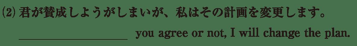 高校英語文法 接続詞17・18の例題(2) アイコンなし