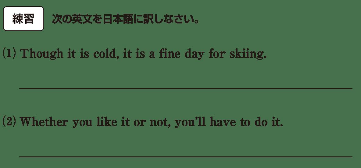 高校英語文法 接続詞17・18の練習(1)(2) アイコンあり