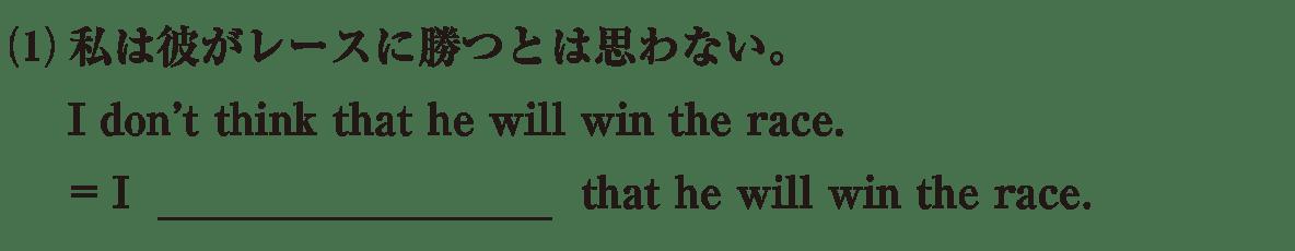 高校英語文法 動詞19・20の例題(1) アイコンなし