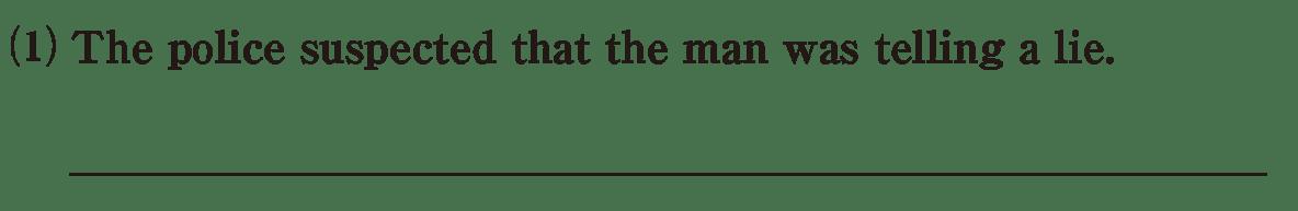 高校英語文法 動詞19・20の練習(1) アイコンなし