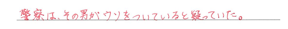 高校英語文法 動詞19・20の練習(1)の答え アイコンなし