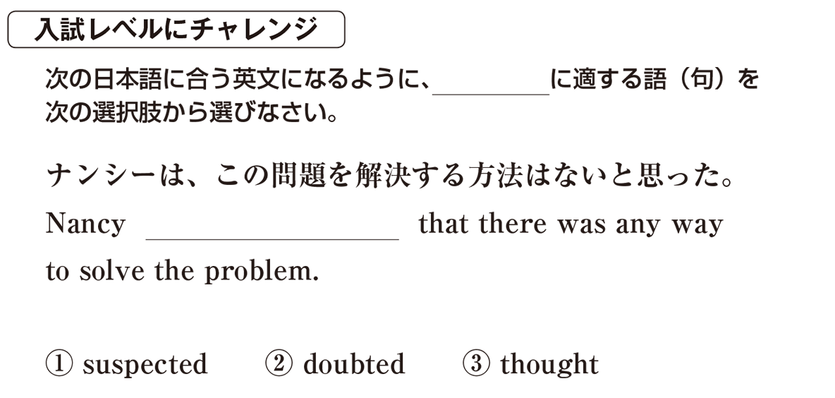 高校英語文法 動詞19・20の入試レベルにチャレンジ アイコンあり