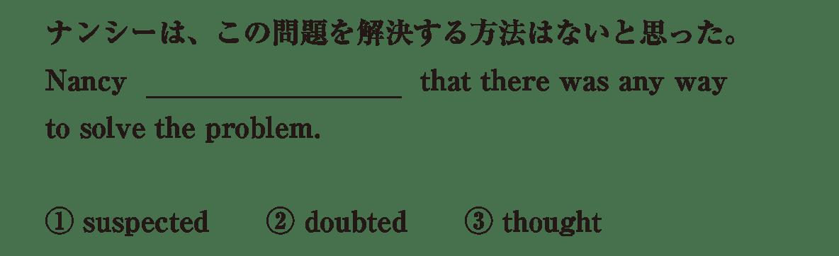 高校英語文法 動詞19・20の入試レベルにチャレンジ アイコンなし