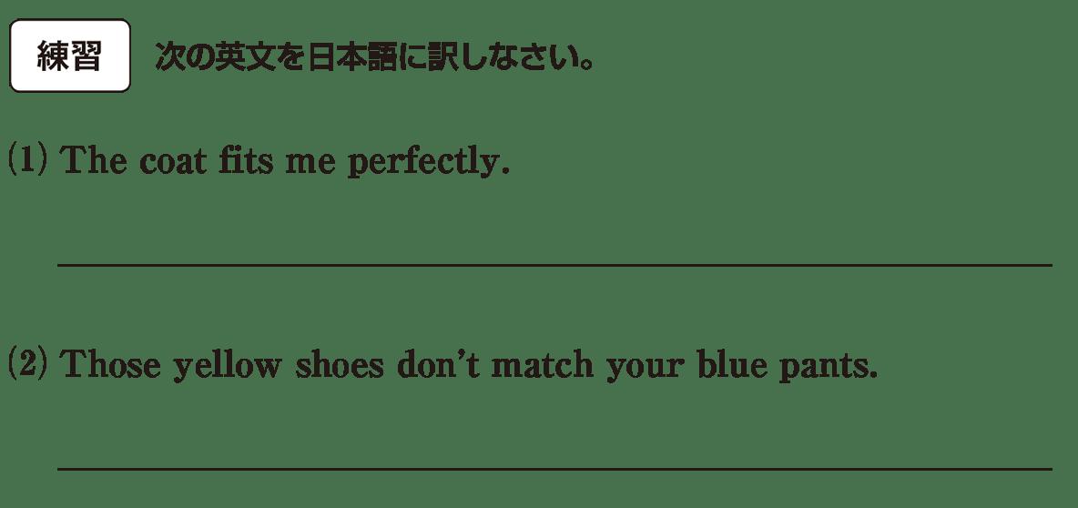 高校英語文法 動詞21・22の練習(1)(2) アイコンあり