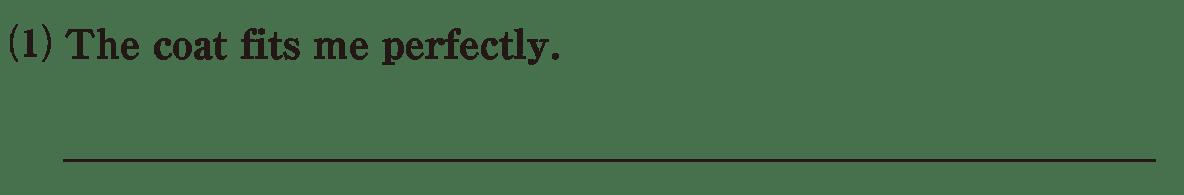 高校英語文法 動詞21・22の練習(1) アイコンなし