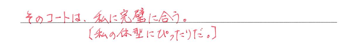 高校英語文法 動詞21・22の練習(1)の答え アイコンなし