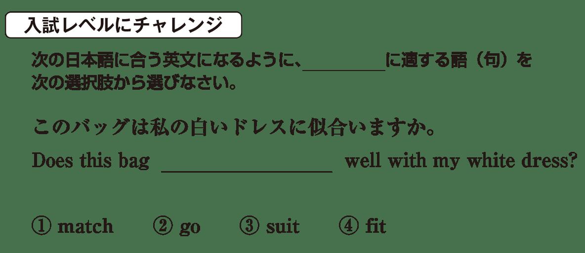 高校英語文法 動詞21・22の入試レベルにチャレンジ アイコンあり