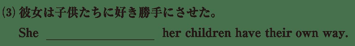 高校英語文法 動詞23・24の例題(3) アイコンなし