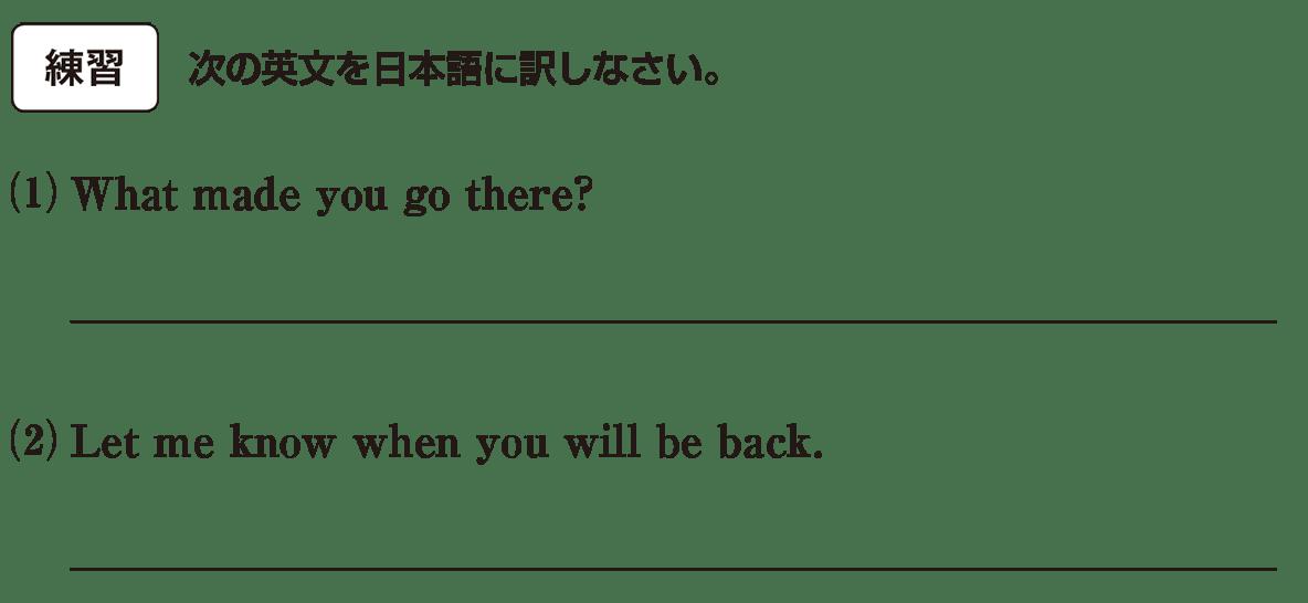 高校英語文法 動詞23・24の練習(1)(2) アイコンあり