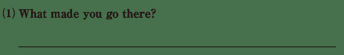 高校英語文法 動詞23・24の練習(1) アイコンなし