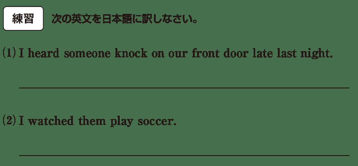 高校英語文法 動詞25・26の練習(1)(2)