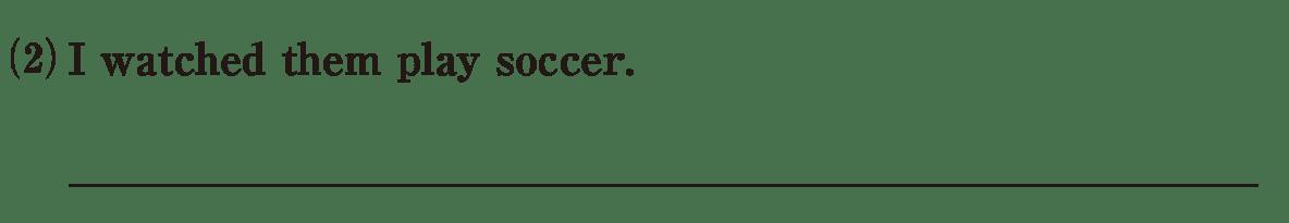高校英語文法 動詞25・26の練習(2)