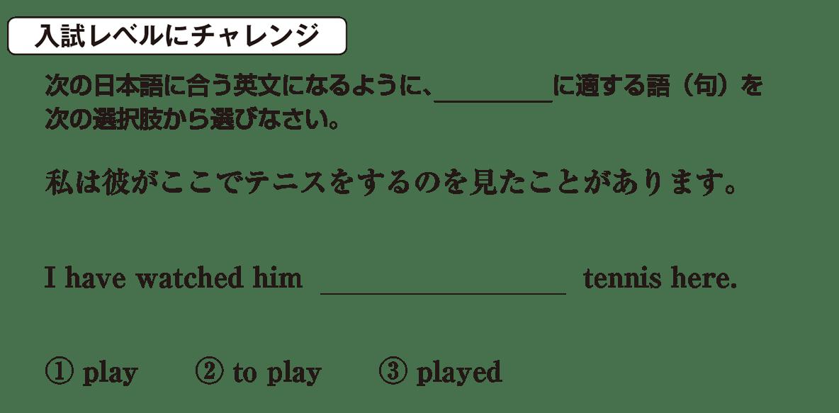 高校英語文法 動詞25・26の入試レベルにチャレンジ アイコンあり