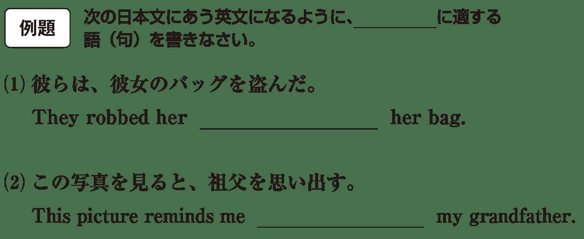 高校英語文法 動詞27・28の例題(1)(2)