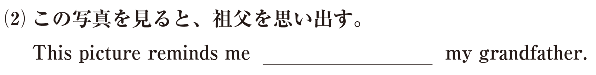 高校英語文法 動詞27・28の例題(2)
