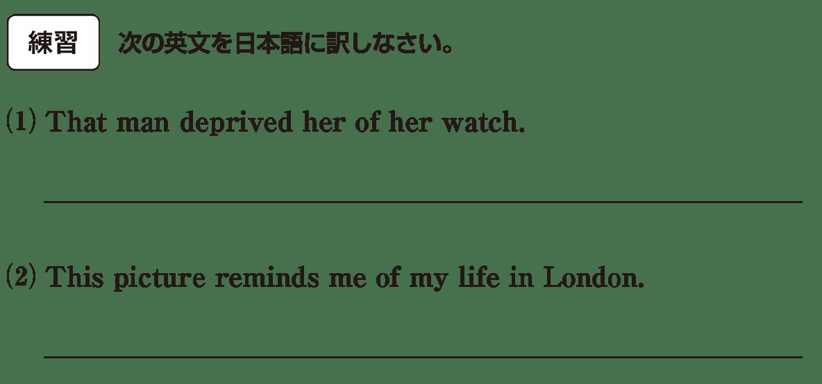 高校英語文法 動詞27・28の練習(1)(2) アイコンあり