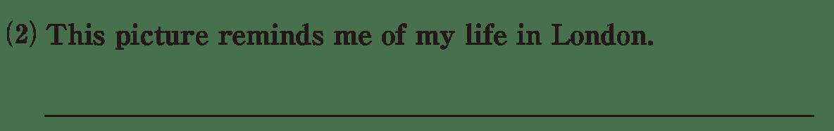 高校英語文法 動詞27・28の練習(2) アイコンなし