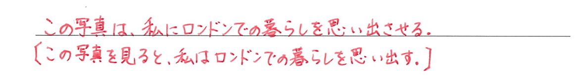 高校英語文法 動詞27・28の練習(2)の答え アイコンなし