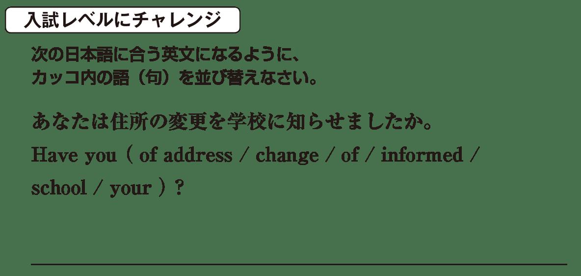 高校英語文法 動詞27・28の入試レベルにチャレンジ アイコンあり
