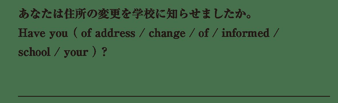 高校英語文法 動詞27・28の入試レベルにチャレンジ アイコンなし