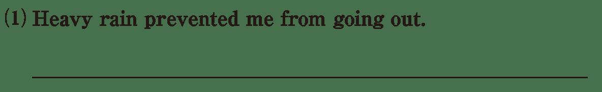 高校英語文法 動詞29・30の練習(1) アイコンなし