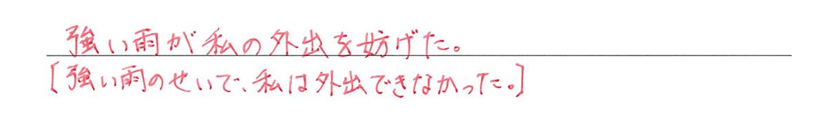 高校英語文法 動詞29・30の練習(1)の答え アイコンなし