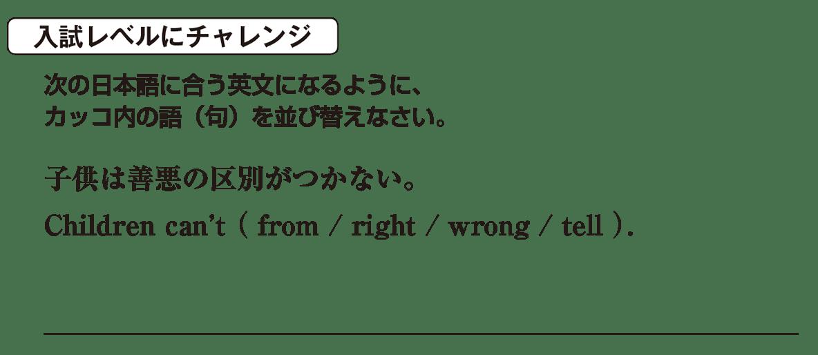 高校英語文法 動詞29・30の入試レベルにチャレンジ アイコンあり