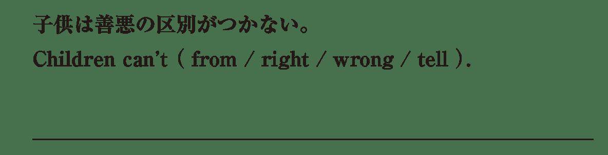 高校英語文法 動詞29・30の入試レベルにチャレンジ アイコンなし