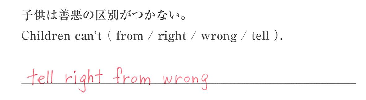高校英語文法 動詞29・30の入試レベルにチャレンジ 答え入り アイコンなし