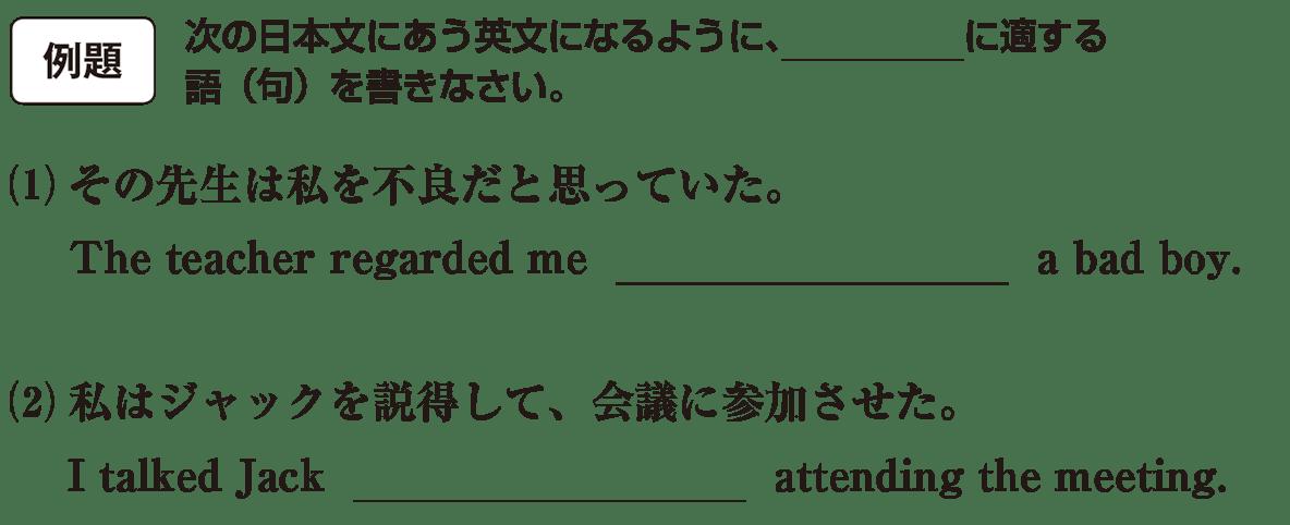 高校英語文法 動詞31・32の例題(1)(2) アイコンあり