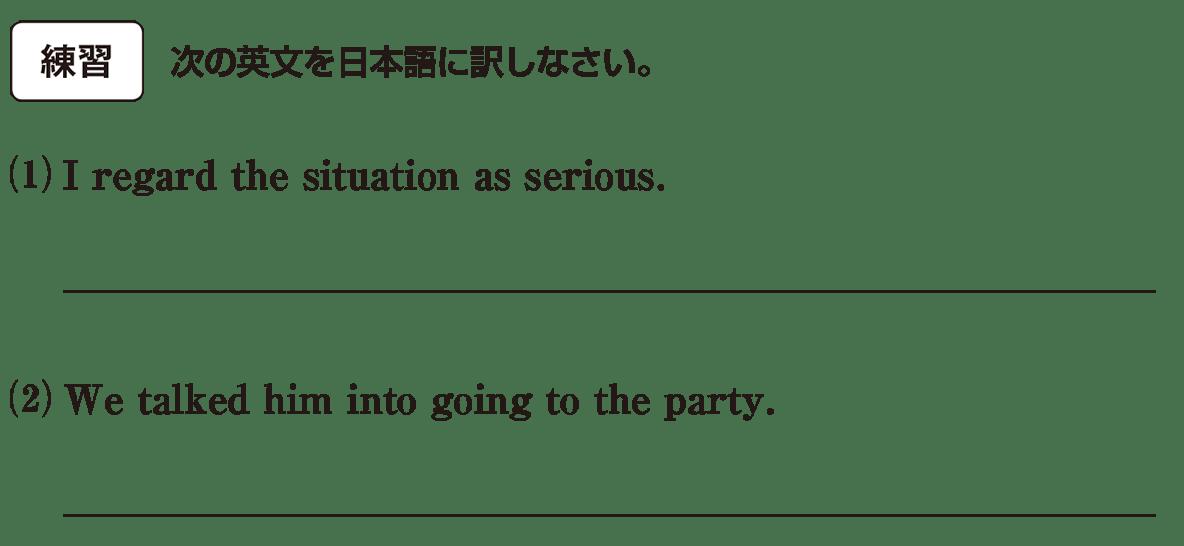 高校英語文法 動詞31・32の練習(1)(2) アイコンあり