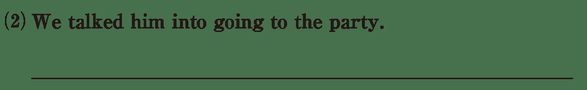 高校英語文法 動詞31・32の練習(2) アイコンなし