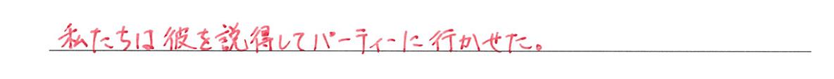 高校英語文法 動詞31・32の練習(2)の答え アイコンなし