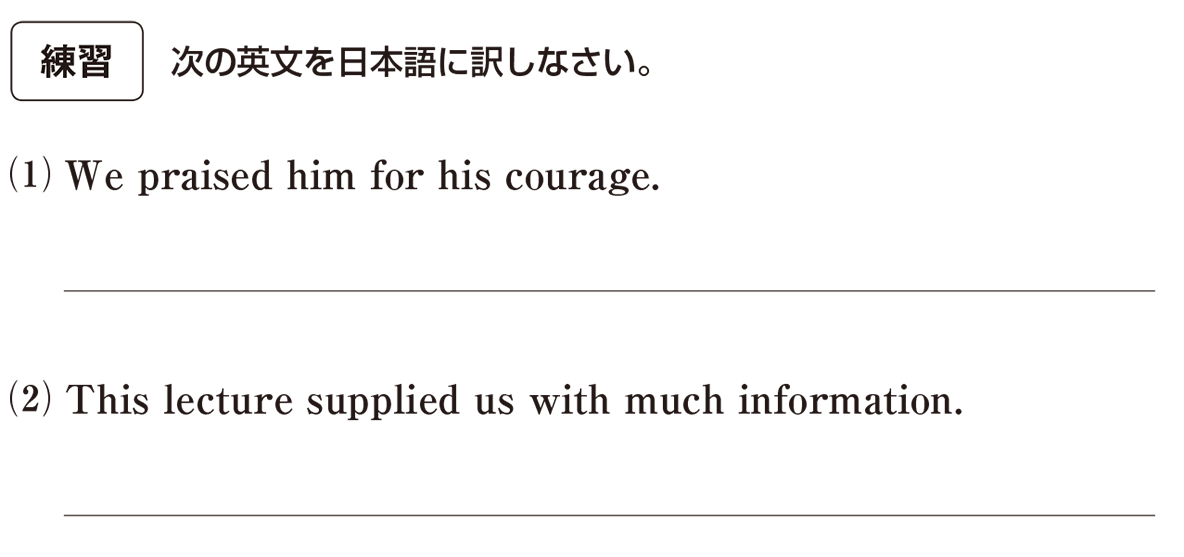 高校英語文法 動詞33・34の練習(1)(2) アイコンあり