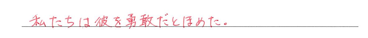 高校英語文法 動詞33・34の練習(1)の答え アイコンなし