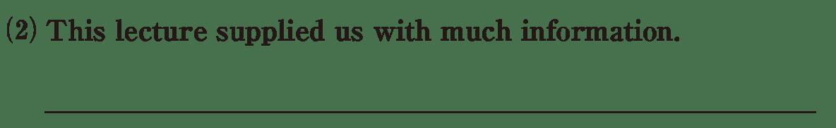 高校英語文法 動詞33・34の練習(2) アイコンなし