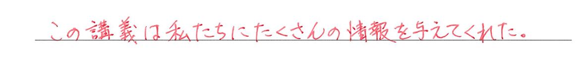 高校英語文法 動詞33・34の練習(2)の答え アイコンなし